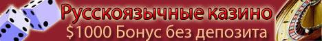 russian casinos